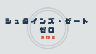シュタインズ・ゲート ゼロ感想13話