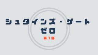 シュタインズ・ゲート ゼロ感想1話