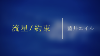 藍井エイル「流星/約束」