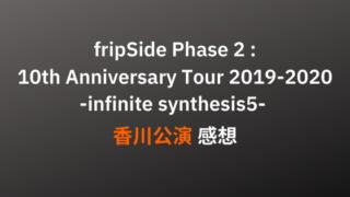 fripSide-2019 香川公演