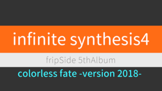 colorless fate -version 2018- 
