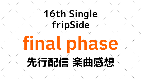 final phase楽曲感想
